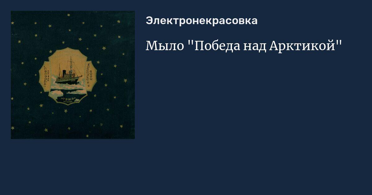 «Мыло СССР винтаж ЛЕСНАЯ СКАЗКА Ф ка СВОБОДА 1978» на ...